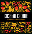 russian cuisine design template vector image vector image
