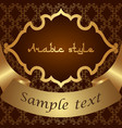 luxury damask pattern in arabian style vector image vector image