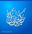 ramadan mubarak creative typography on a blue vector image vector image