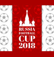 russia football cup pattern vector image vector image