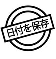 save the date stamp in japanese vector image vector image