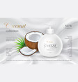 coconut body lotion advertising design cosmetics vector image vector image