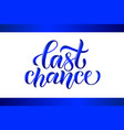 typography word last chance to buy for onli vector image