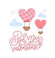 be my valentine - valentine s day card with two vector image