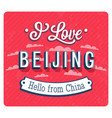 vintage greeting card from beijing vector image