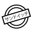 sandwiches stamp in japanese vector image vector image