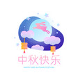 chinese mid autumn festival template design vector image