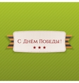 Victory Day Text on realistic Banner vector image