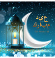 crescent lantern for ramadan holiday background vector image vector image
