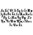cyrillic alphabet with lowercase and uppercase vector image