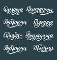 handwritten phrases hello basket sale etc vector image vector image