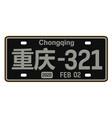 chongqing car plate vector image