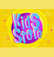 kids store in cartoon style bright and colorful vector image