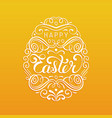 happy easter type greeting card in the egg shape vector image vector image