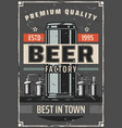beer factory or brewery bar retro poster vector image vector image