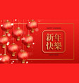 happy chinese new year banner vector image vector image
