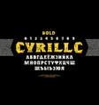 stock cyrillic serif font vector image vector image