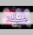 abstract eid mubarak with dark bokeh background vector image vector image
