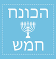 happy hanukkah greeting card design eps 10 vector image vector image