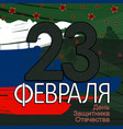 23 february card translation from russian vector image vector image