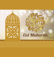 abstract eid mubarak with light bokeh background vector image vector image