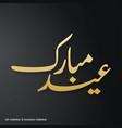 eid mubarak simple typography on a black vector image vector image