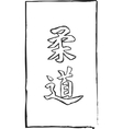 japan calligraphy - judo sketch vector image