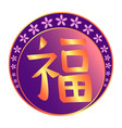 fortune and luck sign chinese character vector image vector image