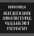 hand drawn white russian cyrillic calligraphy vector image vector image