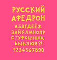 russian alphabet set cyrillic letters on a vector image