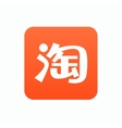 Chinese letter icon button isolated vector image vector image