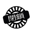 closure stamp in japanese vector image