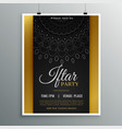 islamic iftar party invitatin flyer design vector image vector image