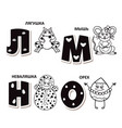 russian alphabet letter - frog mouse roly-poly vector image