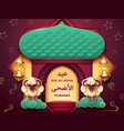 eid al-adha paper card with mubarak calligraphy vector image vector image