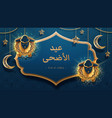 sheeps on and crescent for eid al-adha festival vector image vector image