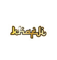 khafji city town saudi arabia text arabic