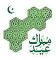 eid mubarak vector image vector image