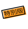 special edition stamp in japanese vector image