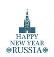 Happy New Year Russia vector image