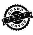 brand stamp in japanese vector image