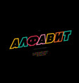 alphabet cyrillic color style - russian vector image vector image