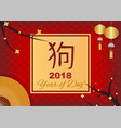 chinese new year 2018 design the year of dog vector image