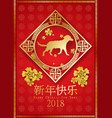 paper art of 2018 chinese new year with dog vector image vector image