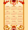 chinese new year 2018 calendar vector image
