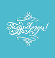 handwritten word congratulations translation from vector image vector image