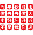 chinese word logo-4 vector image vector image