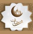 ramadan mubarak greeting template islamic crescent vector image vector image