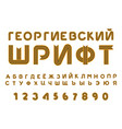 May 9 russian cyrillic font letters from st