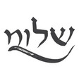 shalom hebrew calligraphy vector image